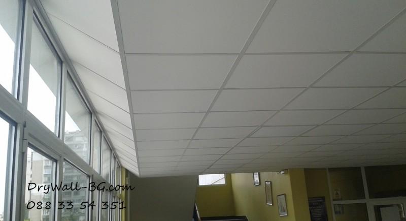Растерен окачен таван.