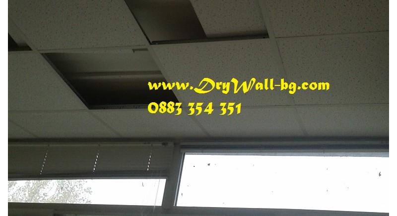 Монтаж на растерни тавани в офиси на административна сграда .