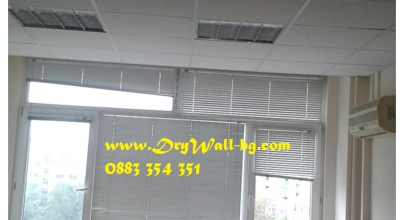 Монтаж на окачени растерни тавани .